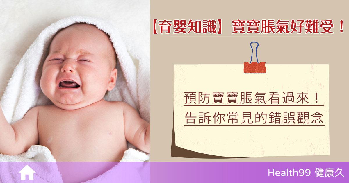 You are currently viewing 【育兒知識】寶寶脹氣怎麼辦?預防寶寶脹氣看過來!告訴你常見的錯誤觀念