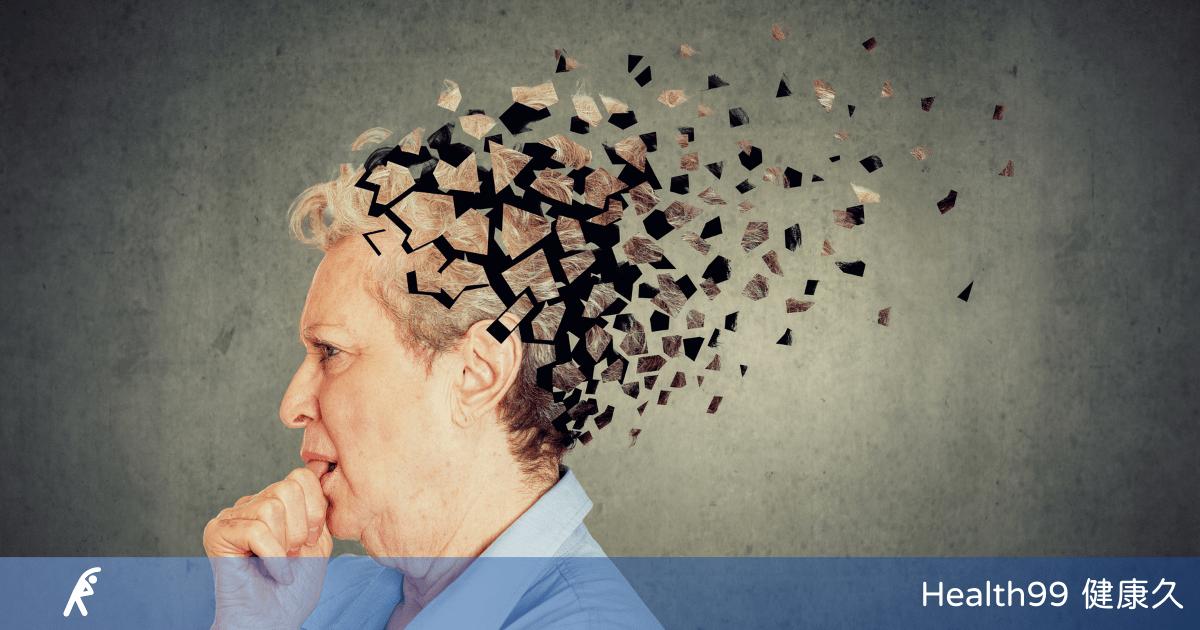 You are currently viewing 【健康生活】失智症是一種老化的現象嗎?注意這些警訊避免延誤就醫!