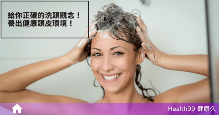 Read more about the article 你的洗頭方式正確嗎?給你正確的洗頭觀念!養出健康頭皮環境!