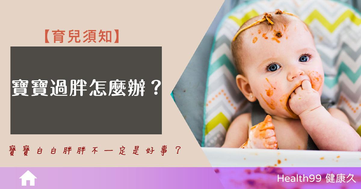 【育兒知識】寶寶過胖怎麼辦?如何判斷寶寶過重?正確的飲食習慣是甚麼呢?