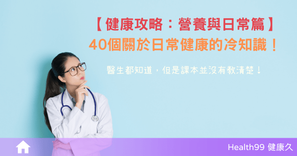 40 tips that only doctors would know part 2
