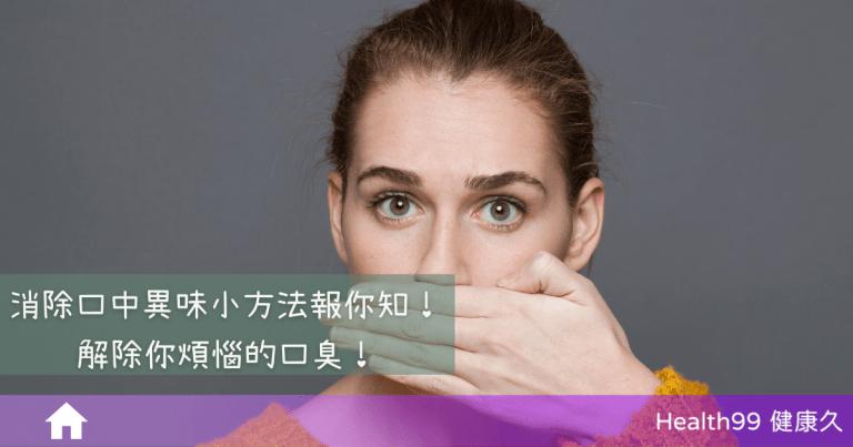 Read more about the article 口臭怎麼辦?消除口中異味小方法報你知!解除你煩惱的口臭!