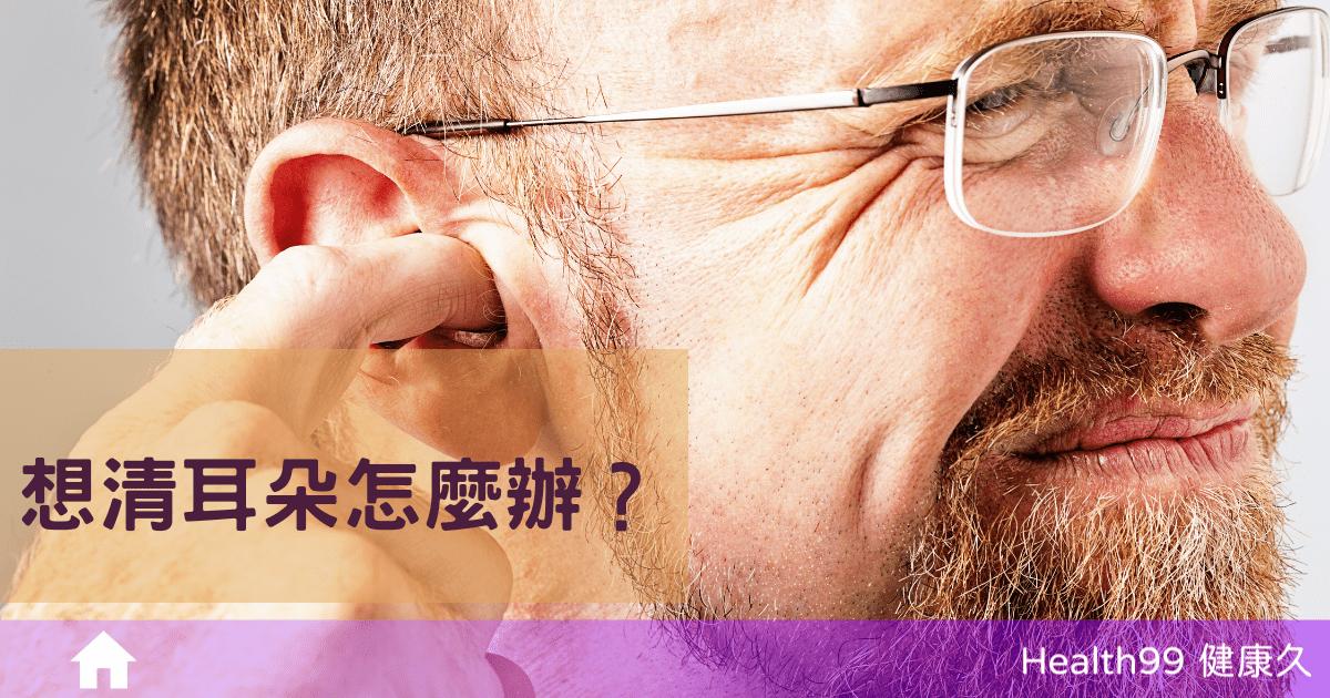 You are currently viewing 想清耳垢該怎麼做?正確方法&常見的錯誤方法你都知道嗎?