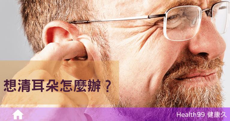 Read more about the article 想清耳垢該怎麼做?正確方法&常見的錯誤方法你都知道嗎?