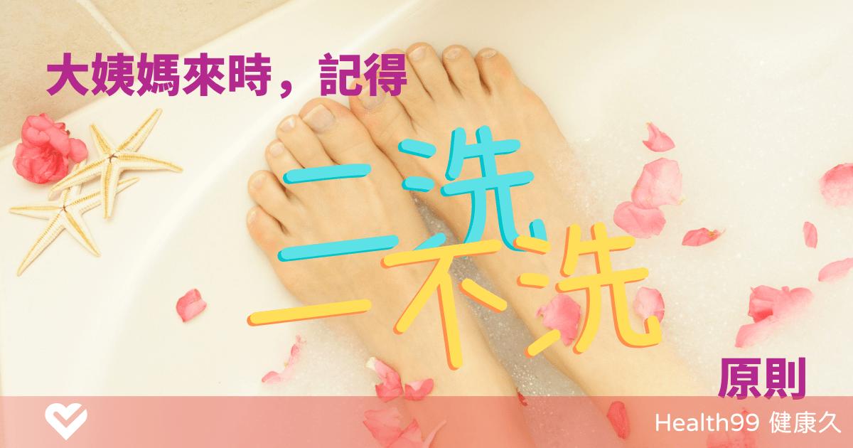 You are currently viewing 【月經保養】女孩子「生理期」,做到「2洗1不洗」,下次姨媽或會「善待你」!