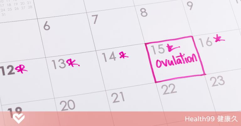 Read more about the article 教你精算排卵期:排卵期有何症狀?女人身上的8個變化,提示你排卵了!