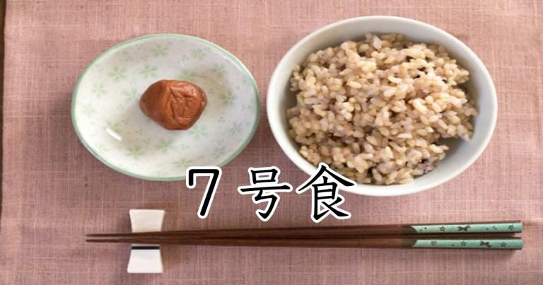 Read more about the article 日本火紅「七號餐飲食法」:連續十天只吃糙米飯,就能瘦3公斤,肌膚還變水嫩?