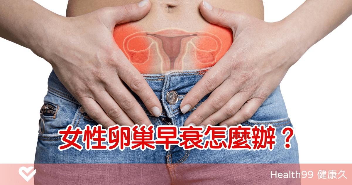 You are currently viewing 女性卵巢早衰怎麼辦?注意六大原因、記住四個調理方法,遠離卵巢早衰