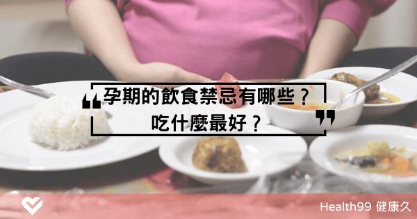 孕期的飲食禁忌