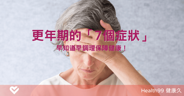 Read more about the article 女人到了更年期,「7個症狀」會輪流出現,早知道早調理保障健康!
