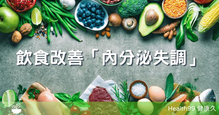 Read more about the article 什麼是內分泌失調?原因是什麼?這「4種食物」改善你紊亂的內分泌
