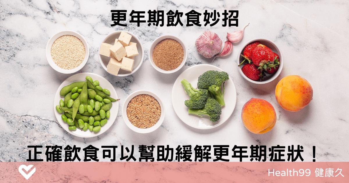 Read more about the article 更年期飲食妙招!英國研究:飲食可以幫助緩解更年期症狀!
