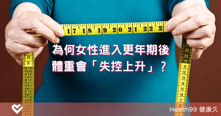 Read more about the article 進入更年期的女性,為何體重會「失控上升」?原因以及預防方法要知道!