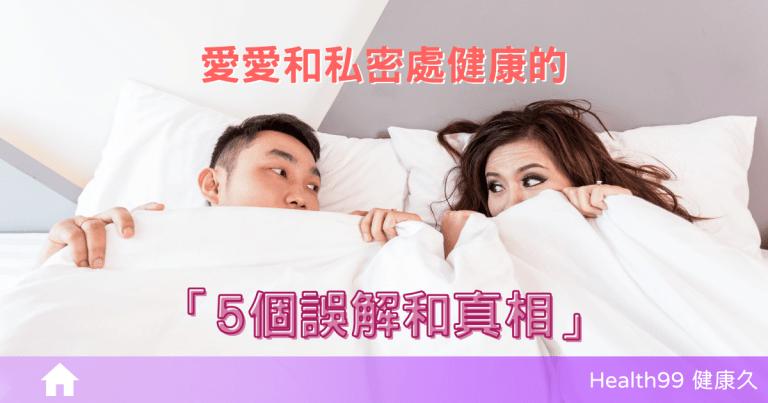 Read more about the article 愛愛後不用立刻洗澡?私密處健康的「5個真相」,好多女性不知道