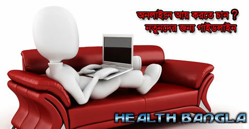 Earn Money Bangladesh