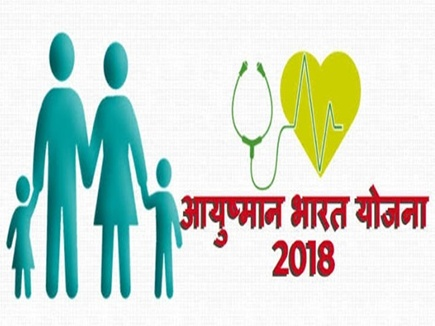 आयुष्मान भारत योजना: फोन पर मंजूरी के साथ ही शुरू हो जाएगा गंभीर मरीजों का इलाज