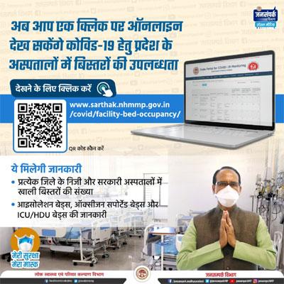 आमजन को एक क्लिक पर मिलेगी बेड्स उपलब्धता की जानकारी