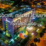 5 social media โรงพยาบาลที่ดีที่สุดในไทย โซเชียลมีเดีย Best Hospital Bangkok Thailand