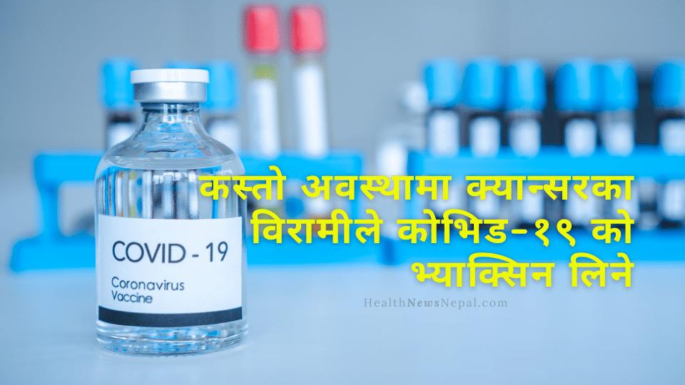 Covid 19 COVISHIELD vaccine for cancer patients