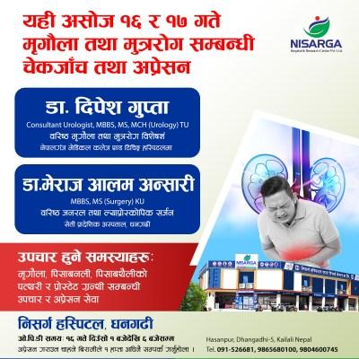 Nisarga Hospital Dhangadhi