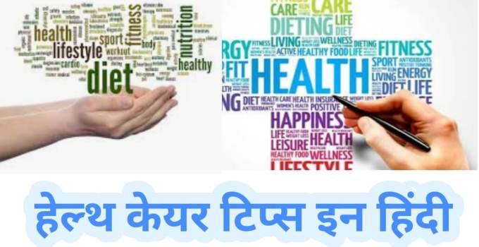 healthcare tips in hindi