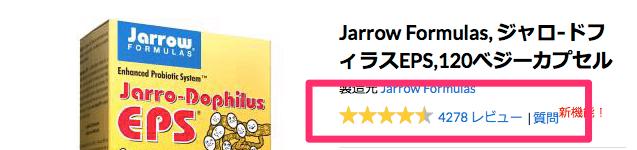 Jarrow_Formulas__ジャロ‐ドフィラスEPS_120べジーカプセル_-_iHerb_com