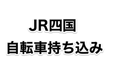 JR四国 自転車持ち込み