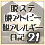 datsusute-Diary21