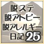 datsusute-Diary25