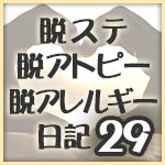 datsusute-Diary29