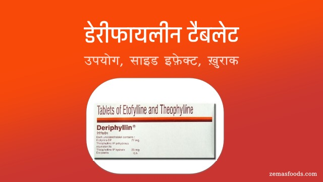 deriphyllin tablet uses in hindi