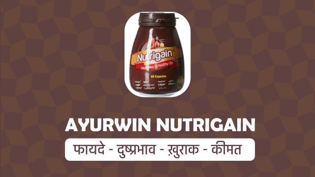 AYURWIN NUTRIGAIN IN HINDI