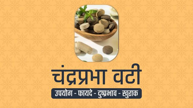 chandraprabha-vati-in-hindi