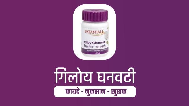 patanjali-giloy-ghanvati-in-hindi