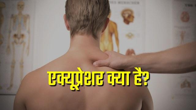 acuepressure in hindi