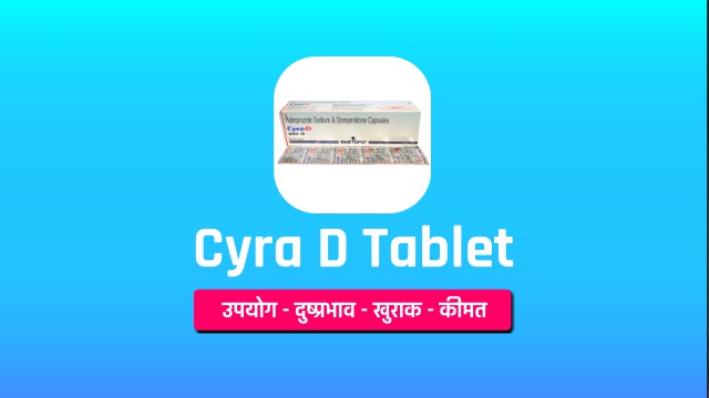 Cyra D Tablet in hindi