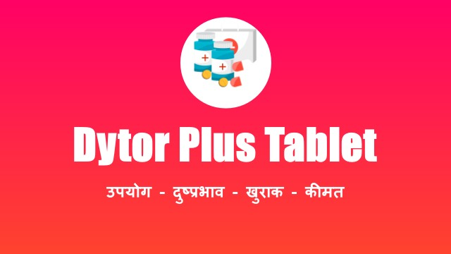 dytor plus tablet in hindi