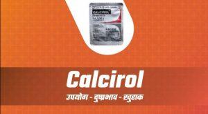 Calcirol in Hindi
