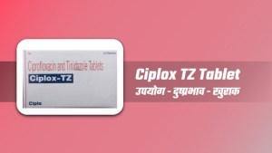 Ciplox TZ Tablet in hindi