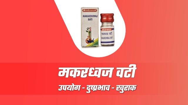 Makardhwaj Vati in Hindi