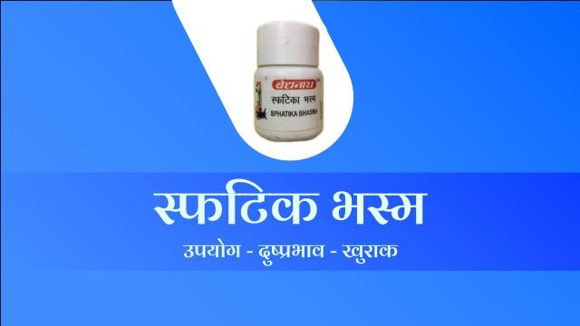 Sphatika Bhasma in Hindi