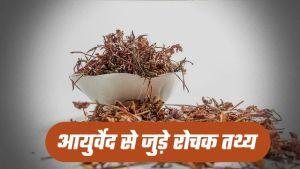 ayurveda-facts-in-hindi
