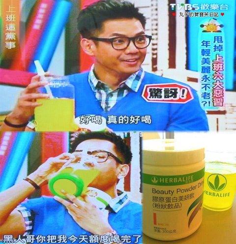 賀寶芙膠原蛋白唷 - 美商賀寶芙獨立直銷商