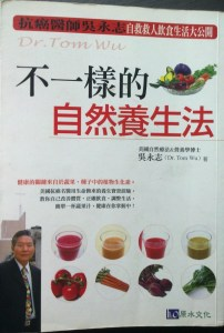 Dr. Tom Wu's Book