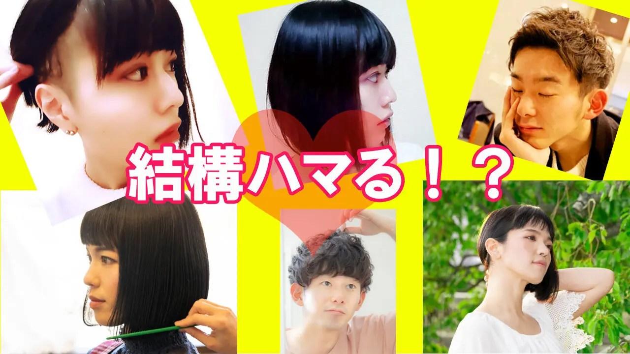 バッサリ髪を切った人たち