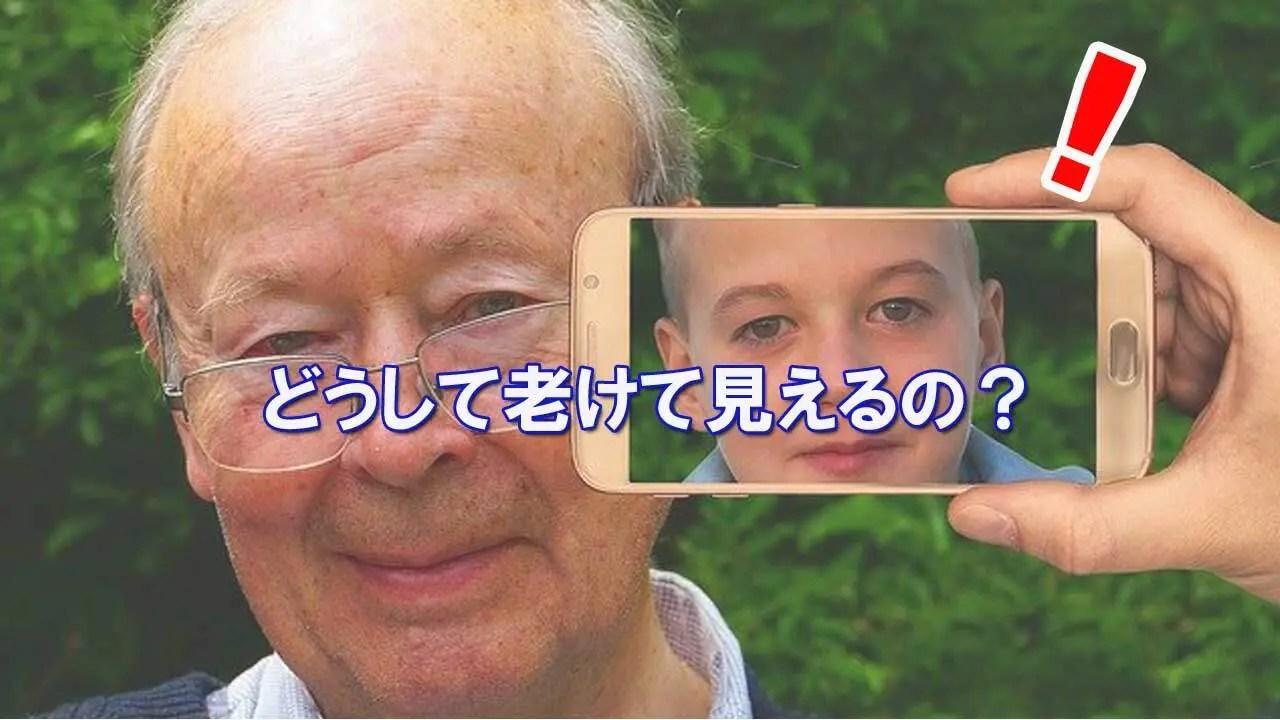 老け顔の男性