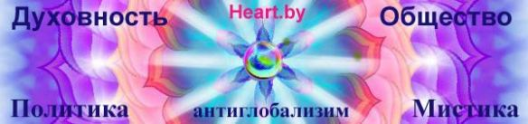heart.by Духовность,антиглобализм,мистика,религия,магия