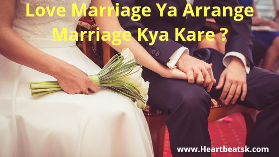 Which Is Better Love Marriage Or Arranged Marriage In Hindi