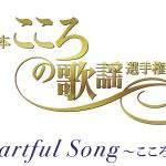 「第3回全日本こころの歌謡選手権大会」「第2回こころ歌創作コンテスト」開催決定!