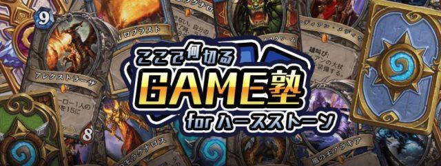 game_logo 2